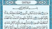 سورة الشعراء أحمد العجمي Youtube