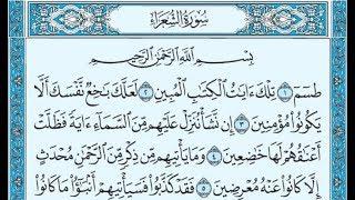 سورة الشعراء أحمد العجمي