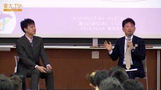 佐藤浩章・中村長史「あらためて、シラバス」ーインタラクティブ・ティーチング フォーラム「あらためて、シラバス」