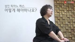[피아노] 성인 피아노 레슨 / 피아노 학원 고르는 방…