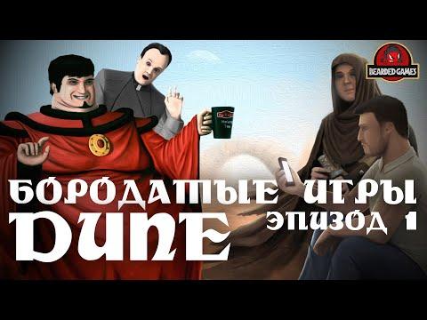 Обзор Дюна - Битва за Арракис (Dune The Battle for Arrakis)