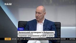 Гордон рассказал, о чем говорили на шашлыках у Зеленского и о чем будут беседовать Байден и Путин