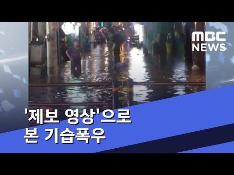 '제보 영상'으로 본 기습폭우 (2018.08.29/뉴스데스크/MBC)