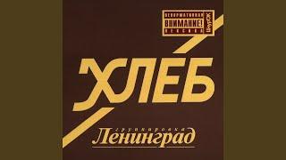 Ленинград – Песня старого фаната