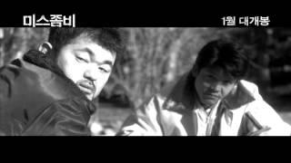 [미스 좀비] 예고편 Miss Zombie (2013) trailer (Kor)