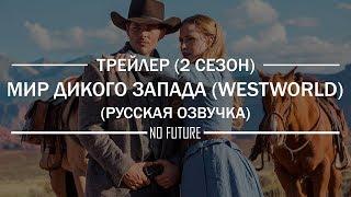 Мир Дикого Запада (2 сезон) — Официальный трейлер на русском (2018) [No-Future]