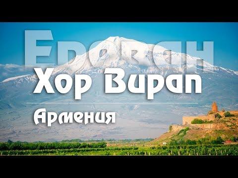 #9 Армения: Чем запомнился Ереван? Хор Вирап. Вернисаж. Каскад [Kavkaz]