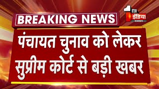 Panchayati Raj Election 2020: पंचायत चुनाव को लेकर सुप्रीम कोर्ट से बड़ी खबर