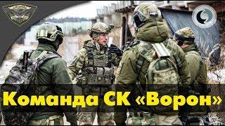"""Интервью с командой СК """"Ворон"""""""