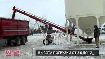 шнековый транспортер зерно