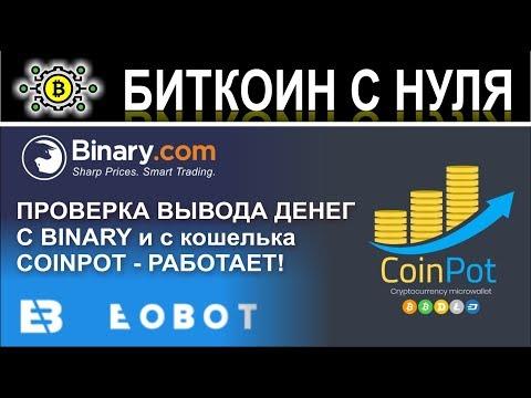 Обзор вывода денег с брокера опционов - Binary и мультикошелька Coinpot. Все работает!