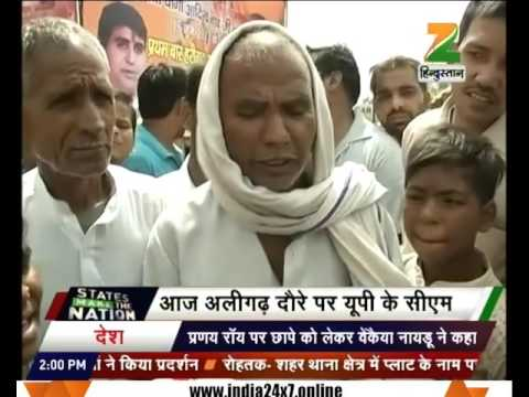 Aligarh: CM Yogi Adityanath visits Aligarh