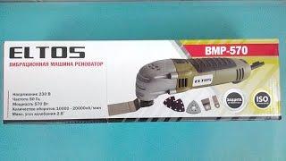 Реноватор Eltos BMP-570 (розпакування,огляд,міні-тест)