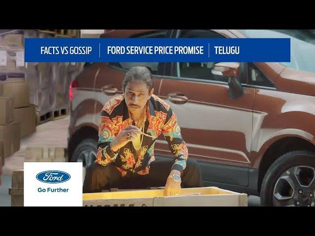Facts vs Gossip I Ford Service Price Promise | Telugu
