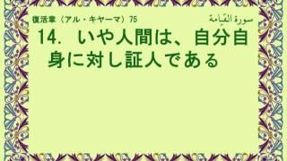 75      復活章(アル・キヤーマ) マッカ啓示 40節
