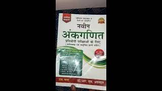 #Airthmetic best book arithmetic book  r s agrwal s chand publication best book for mathematics