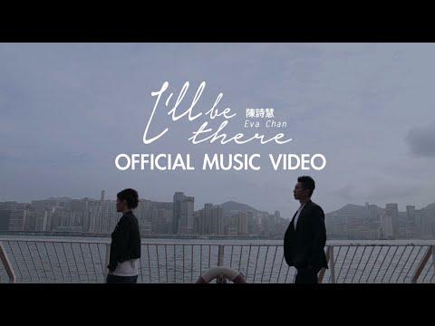 陳詩慧 Eva Chan - I'll Be There 【Official Music Video】 - 「選戰」插曲