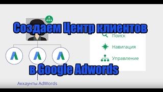видео Первичная настройка Google AdWords