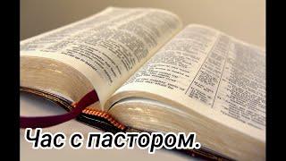 Час с пастором