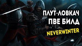 Neverwinter Online - Плут Ловкач ПВЕ Билд. Модуль 10.5