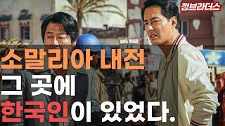 [모가디슈] 우리가 몰랐던 소말리아 내전 속 한국인의 이야기