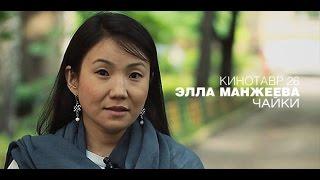 Кинотавр 26: Элла Манжеева о фильме «Чайки»