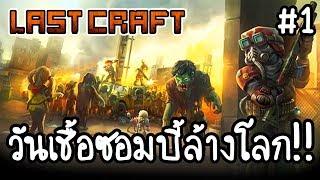 LastCraft Survival #1 - วันเชื้อซอมบี้ล้างโลก!! [ เกมส์มือถือ ]