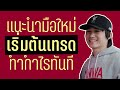 IQ OPTION: Aula 25 - Giovani - YouTube