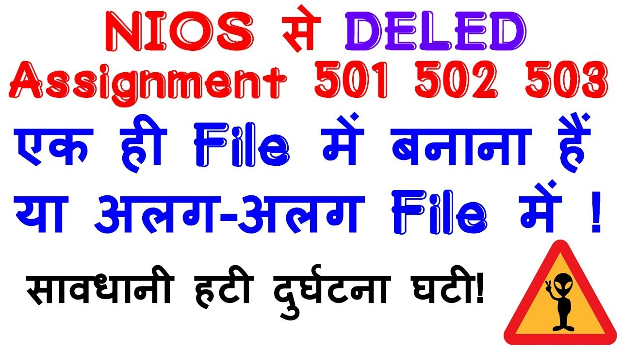 NIOS D.EL.ED ALL ASSIGNMENT SOLVED COURSE 501 502 503 one file or different file | digitals class #1