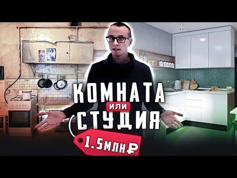 Комната или Студия? / Бюджет 1,5 млн. рублей / Сравнение