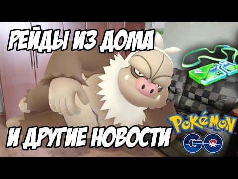 Рейды из дома: скоро в Покемон Го - Покеновости [Pokemon GO]