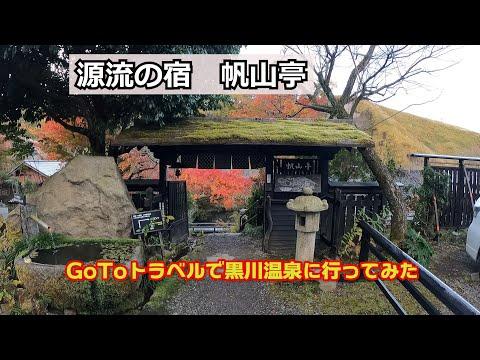 GO TOトラベルで黒川温泉にいってみた 源流の宿 帆山亭 地域共通クーポン(電子クーポン)
