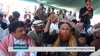 اعتصامات في المهرة ضد القوات السعودية | تقرير يمن شباب