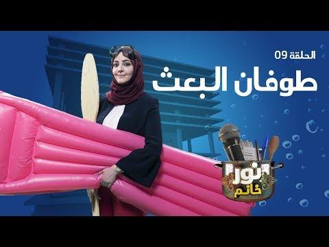 نور خانم   الحلقة 09   طوفان البعث