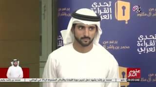 """فيديو: محمد بن راشد يكرم الطلاب الفائزين في مبادرة """"تحدي القراءة العربي"""""""