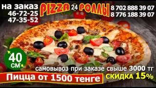 Доставка пиццы и суши в Астане(, 2014-06-11T08:27:27.000Z)
