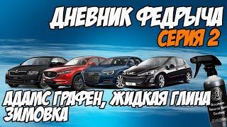 ДНЕВНИК ФЕДРЫЧА 2. ADAMS POLISHES с графеном, жидкая глина, подготовка авто к зиме