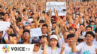 Wake Up Thailand - ฮึกเหิมทั้งแผ่นดิน 'วิ่งไล่ลุง' งานวิ่งที่ถูกขวางหลากรูปแบบหลายพื้นที่
