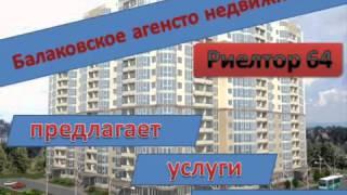 Купить квартиру в Балаково!