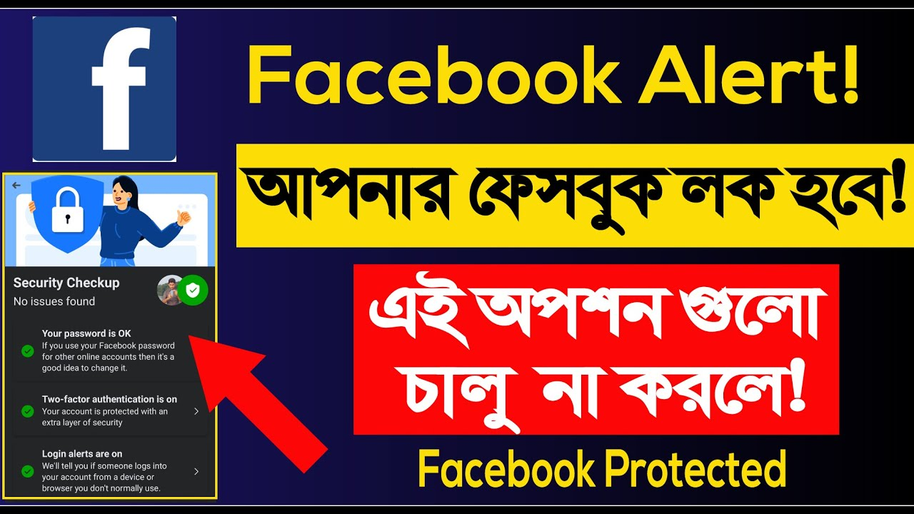 Download Turn on facebook Protection Option | Facebook New Big Security Update| Facebook Protection is On