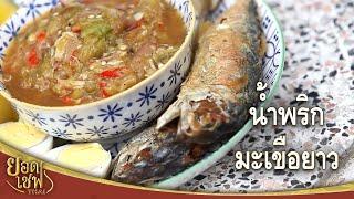 ยอดเชฟไทย (Yord Chef Thai) 26-11-16 : น้ำพริกมะเขือยาว