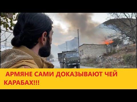 Как армяне доказали, что Карабах им не принадлежит