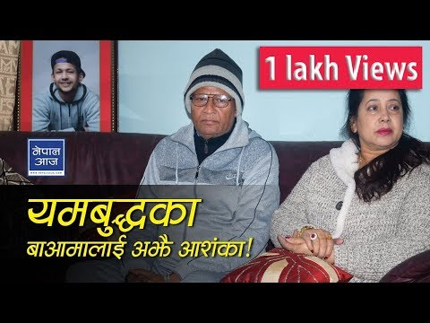 Yama Buddha's family after 1 year | Nepal Aaja