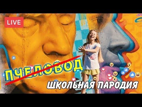 ПЧЕЛОВОД - ДЕТСКАЯ ПАРОДИЯ | RASA | ЛАЙК  - Nastyksong