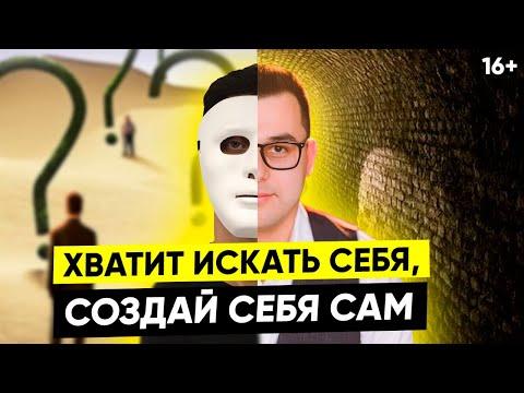 Как узнать свое предназначение и реализоваться в жизни? // 16+