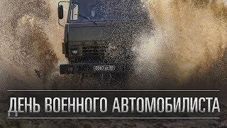 29 мая   День военного автомобилиста