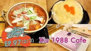 ชีพจรลงพุง-ซีซั่น-5-อร่อยสไตล์เกาหลีแท้ๆ-@ร้านxiu-1988-cafe-19-มิ-ย-62-2-2