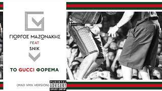 Γιώργος Μαζωνάκης feat. Snik - Το Gucci Φόρεμα (MAD VMA 2018 Uncensored Version)