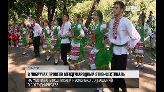 В Чобручах провели международный этно-фестиваль