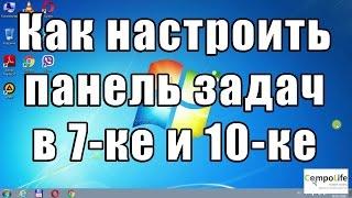 Как настроить панель задач в Windows 7 или Windows 10